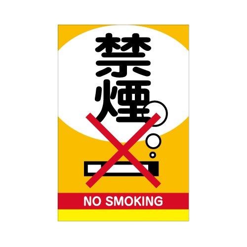 表示看板 「禁煙」 特小サイズ 20cm×30cm