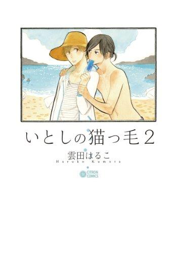 いとしの猫っ毛2 (シトロンコミックス)