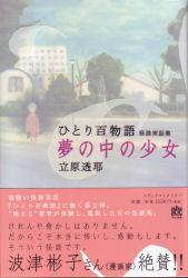 夢の中の少女―ひとり百物語怪談実話集 (幽BOOKS)