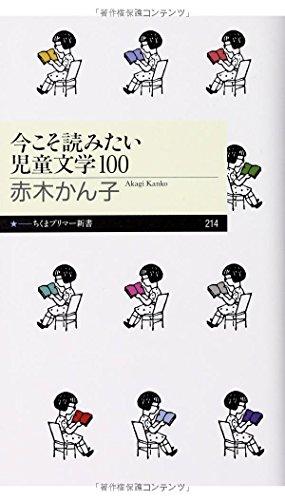 今こそ読みたい児童文学100