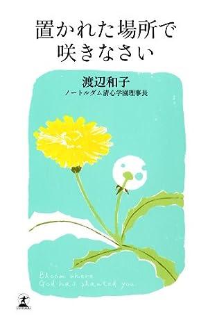 置かれた場所で咲きなさいの本の表紙の画像