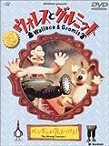 ウォレスとグルミット~ペンギンに気をつけろ!~ [DVD]