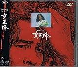 Image de 女王蜂 [DVD]