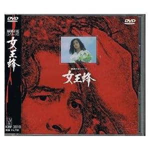 女王蜂 [DVD]