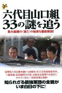 六代目山口組・33の謎を追う―最大組織の〈強さ〉の秘密を徹底解剖! (洋泉社ムックY 54)