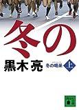 冬の喝采(上) (講談社文庫)