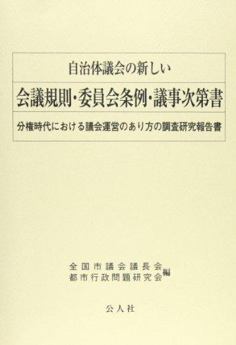 自治体議会の新しい会議規則・委員会条例・議事次第書―分権時代における議会運営のあり方の調査研究報告書