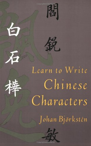 Learn to Write Chinese Characters (Yale Language Series)