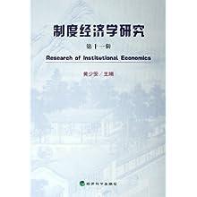 制度经济学_制度经济学 法 贝尔纳 夏旺斯