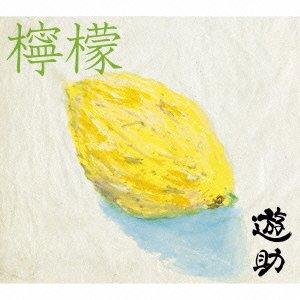 檸檬(初回生産限定盤B)(DVD付)