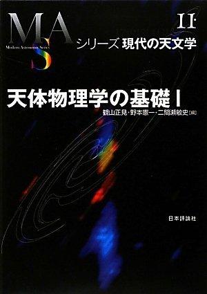 天体物理学の基礎〈1〉 (シリーズ現代の天文学)