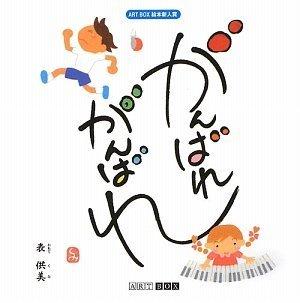 がんばれがんばれ (ART BOX GALLERYシリーズ)