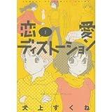 恋愛ディストーション 新装版 コミック 1-8巻セット (サンデーGXコミックス)