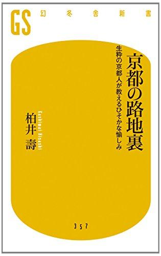京都の路地裏 生粋の京都人が教えるひそかな愉しみ (幻冬舎新書)