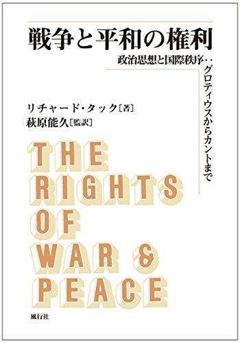 戦争と平和の権利―政治思想と国際秩序:グロティウスからカントまで