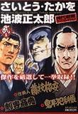 さいとう・たかを/池波正太郎時代劇画ワイドセレクション 武之章 (SPコミックス SPポケットワイド)