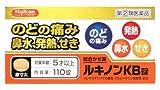 【指定第2類医薬品】小林薬品工業 ハピコム ルキノンKB錠  110錠