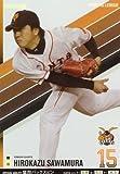 プロ野球カード★澤村 拓一 2011オーナーズリーグ06 インフィニティ 読売ジャイアンツ