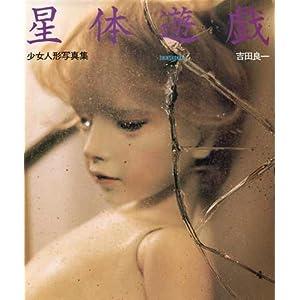 Amazon.co.jp: 星体遊戯―<b>少女</b>人形写真<b>集</b>: 吉田 良一: 本