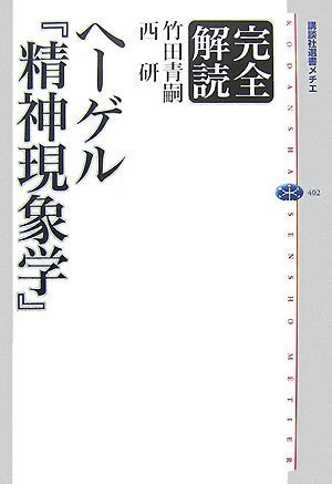 完全解読 ヘーゲル『精神現象学』