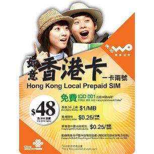 China Unicom HK 如意香港プリペイドSIM $48 - 香港SIM 並行輸入品