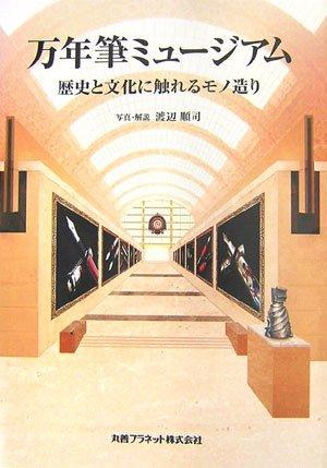 万年筆ミュージアム―歴史と文化に触れるモノ造り
