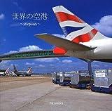 世界の空港—Airports