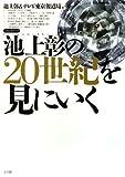 池上彰の20世紀を見にいく(DVDブック)
