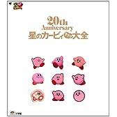 星のカービィプププ大全―20th Anniversary (ワンダーライフスペシャル)