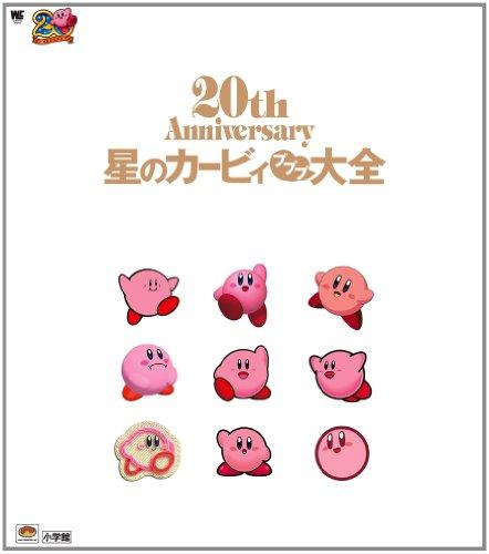 星のカービィ プププ大全: 20th Anniversary (ワンダーライフスペシャル)