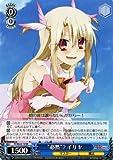 """ヴァイスシュヴァルツ """"必然""""? イリヤ(RR)/Fate/kaleid liner プリズマ☆イリヤ ツヴァイ!(PISE24)/ヴァイス"""