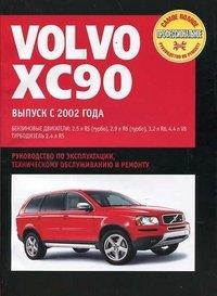 volvo-xc90-samoe-polnoe-professionalnoe-rukovodstvo-po-remontu