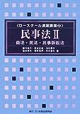 民事法 2 商法・民法・民事訴訟法 (ロースクール演習講座 2)
