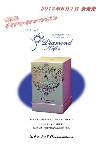 フェイスアップサンシャイン ダイアモンドケフィア フェイスカラー・美容液 10g×2本