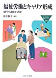 福祉労働とキャリア形成—専門性は高まったか (MINERVA福祉ライブラリー 95)