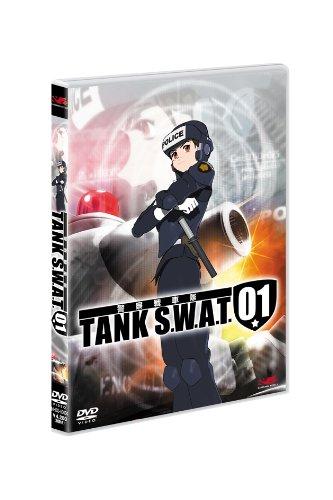 警察戦車隊 TANK S.W.A.T.01 [DVD]