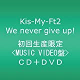 We never give up!【MUSIC VIDEO盤】(DVD付)