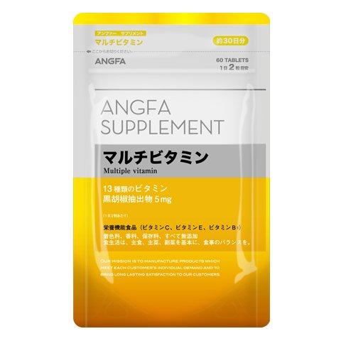 アンファー サプリメント マルチビタミン