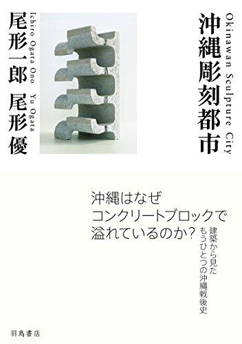 沖縄彫刻都市