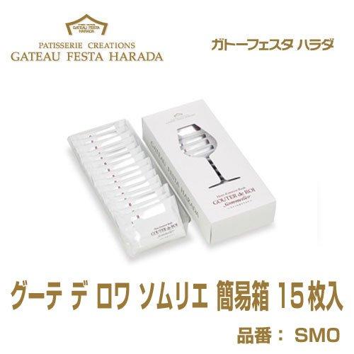 ガトーフェスタ ハラダ グーテ デ ロワ ソムリエ 簡易箱 SM0