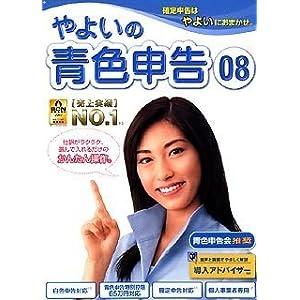 やよいの青色申告18 詳細 - keiripoint.com