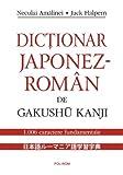 img - for Dictionar japonez-roman de Gakushu Kanji (Romanian Edition) book / textbook / text book
