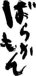 夏アニメ「ばらかもん」第1話~第7話をニコニコ生放送で一挙配信