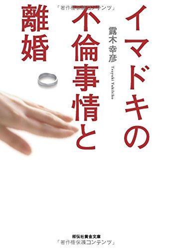 イマドキの不倫事情と離婚 (祥伝社黄金文庫)