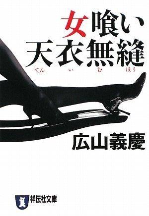 [広山義慶] 女喰い 天衣無縫 (祥伝社文庫)