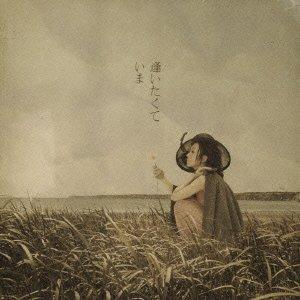 逢いたい (Kiroroの曲) - Japane...