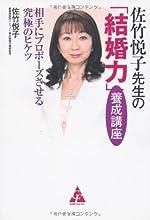 佐竹悦子先生の「結婚力」養成講座—相手にプロポーズさせる究極のヒケツ