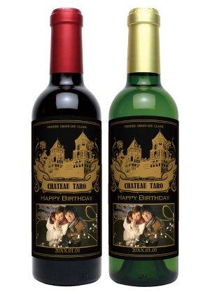 名前入り 名入れ 酒 オリジナルラベル ワイン 540 赤白セット 【ハーフボトル】 375ml×2 誕生日などのプレゼント ギフト 贈り物に