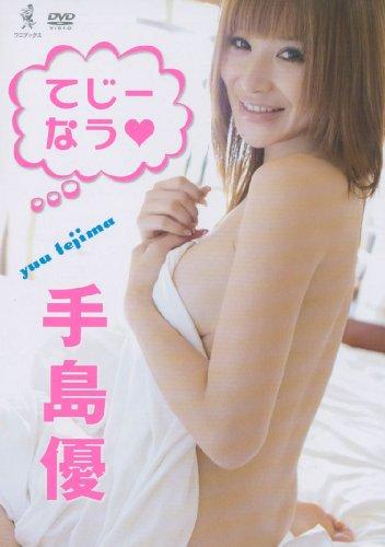 てじーなう [DVD]