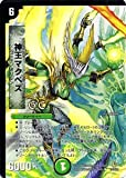 【デュエルマスターズ】 神王マクベス 【ヒーローズ・カード】 DM34-019HC